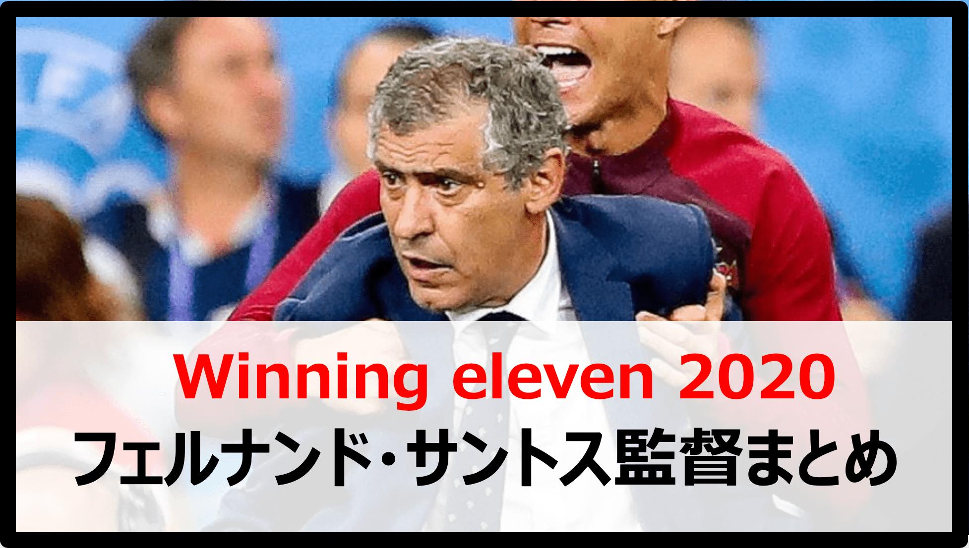 監督 ウイイレアプリ2020
